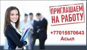В коммерческую компанию Алматы требуются